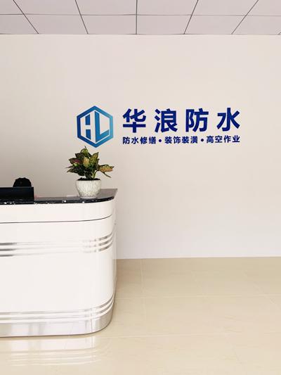 花都新葡萄京娱乐场app企业认准<广州防水>_诚信企业专业服务