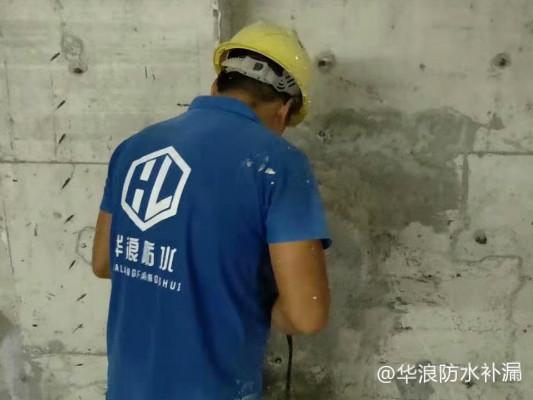 地下室防水_越秀中国二建地下室防水堵漏工程