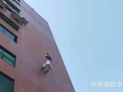 外墙防水_花都霸王工业园外墙防水工程_花都防水公司